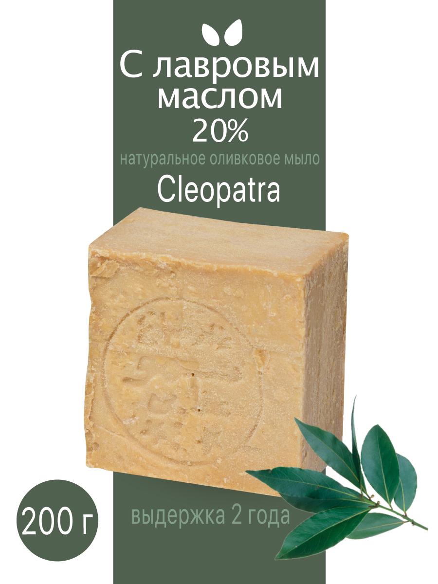 Туалетное мыло Cleopatra оливковое с лавровым маслом