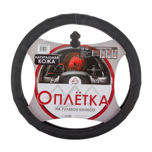 Оплетка на рулевое колесо XL 42