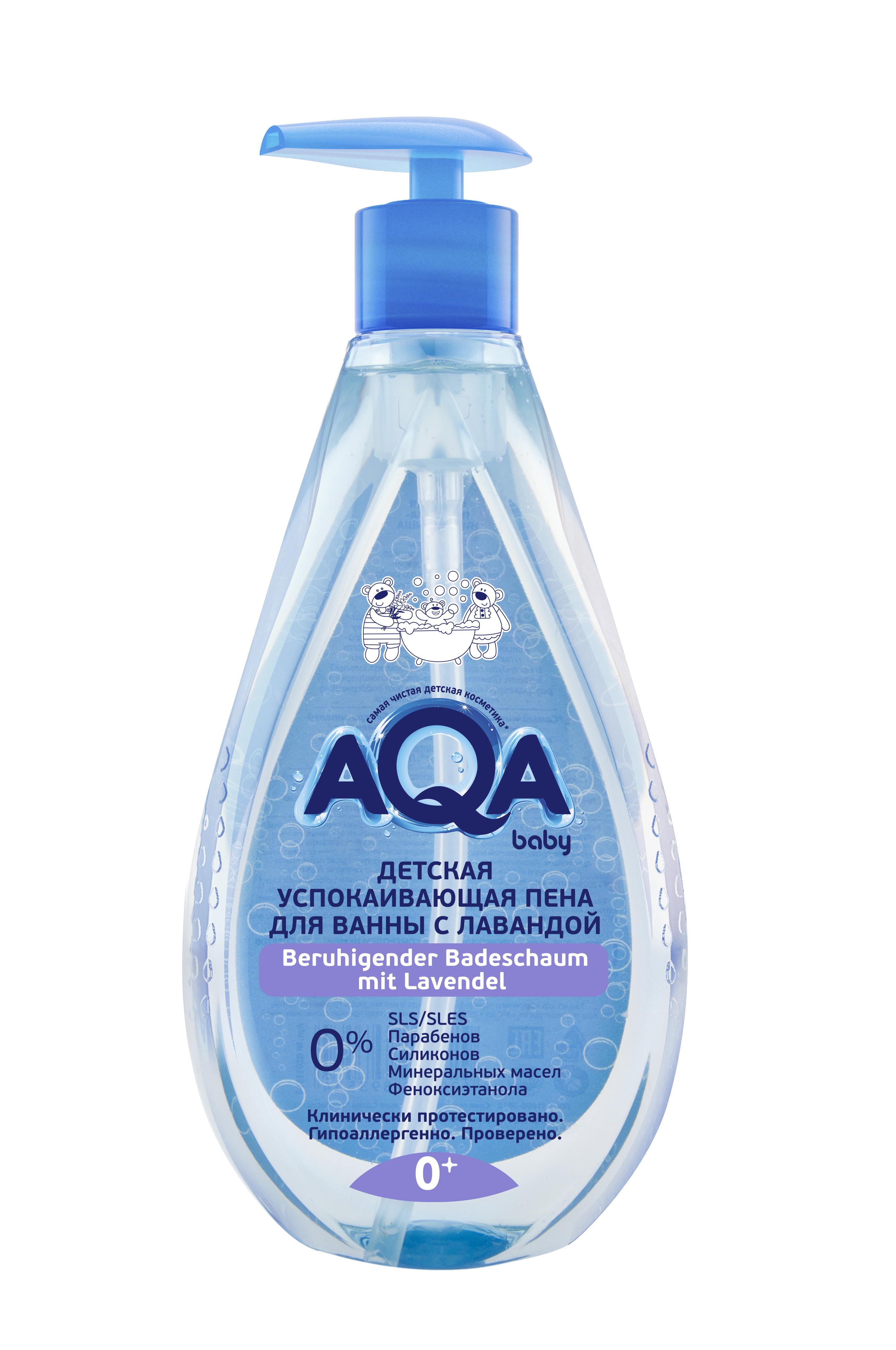 Детская успокаивающая пена для ванны AQA baby