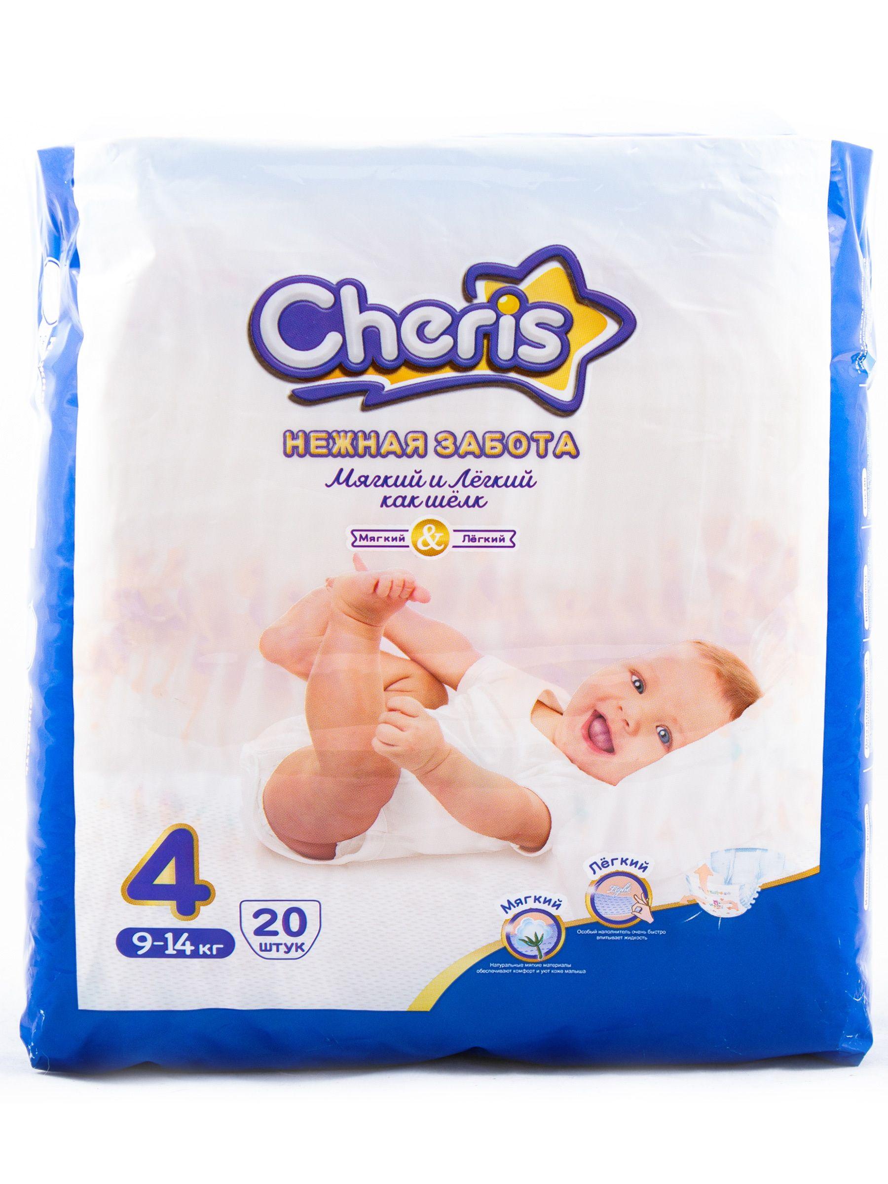 Подгузники для детей CHERIS бумажные 9-14 кг, 20 шт.