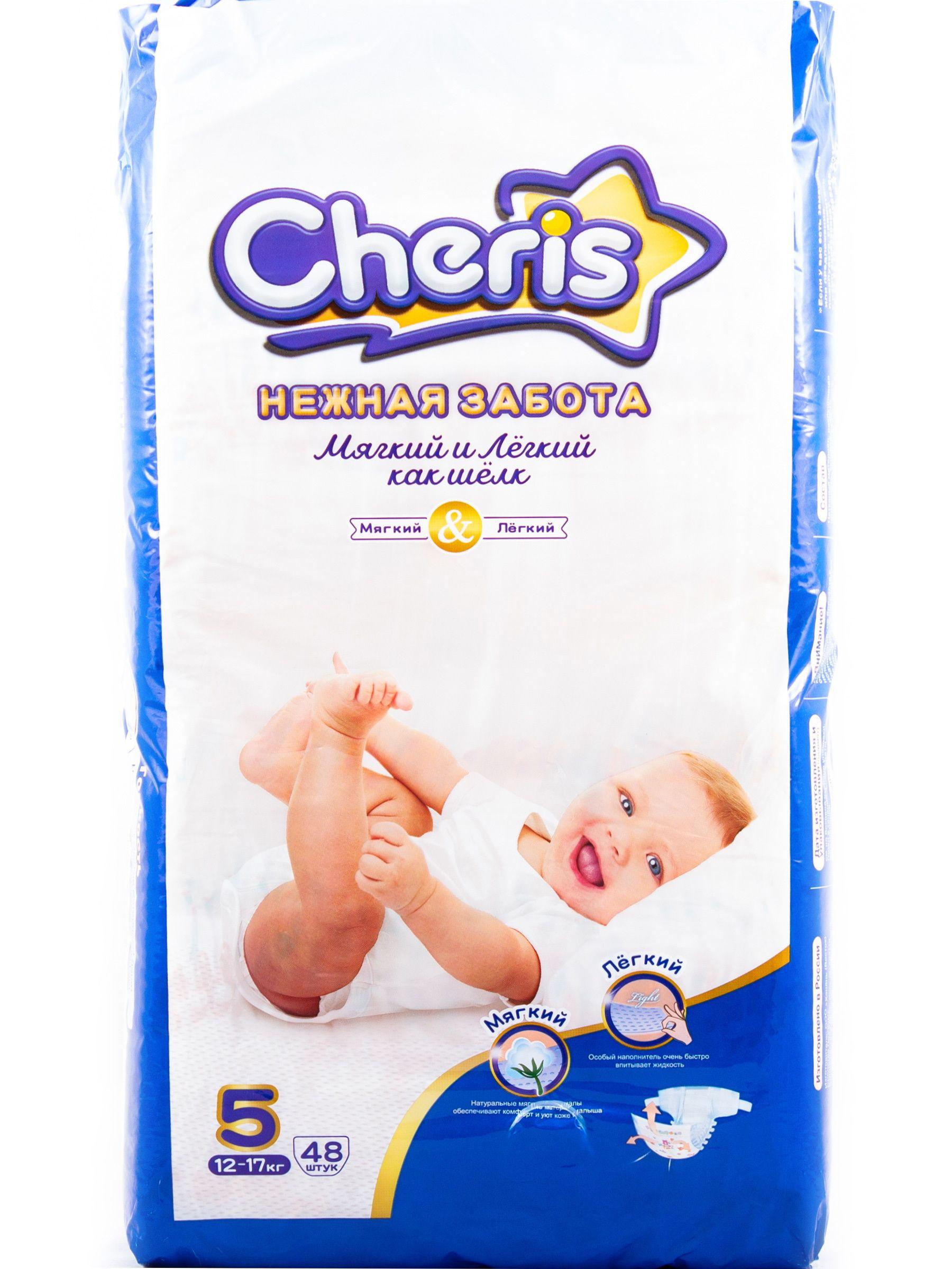 Подгузники для детей CHERIS бумажные 12-17 кг, 48 шт.