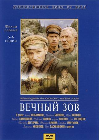 Отечественное кино ХХ века: Вечный зов