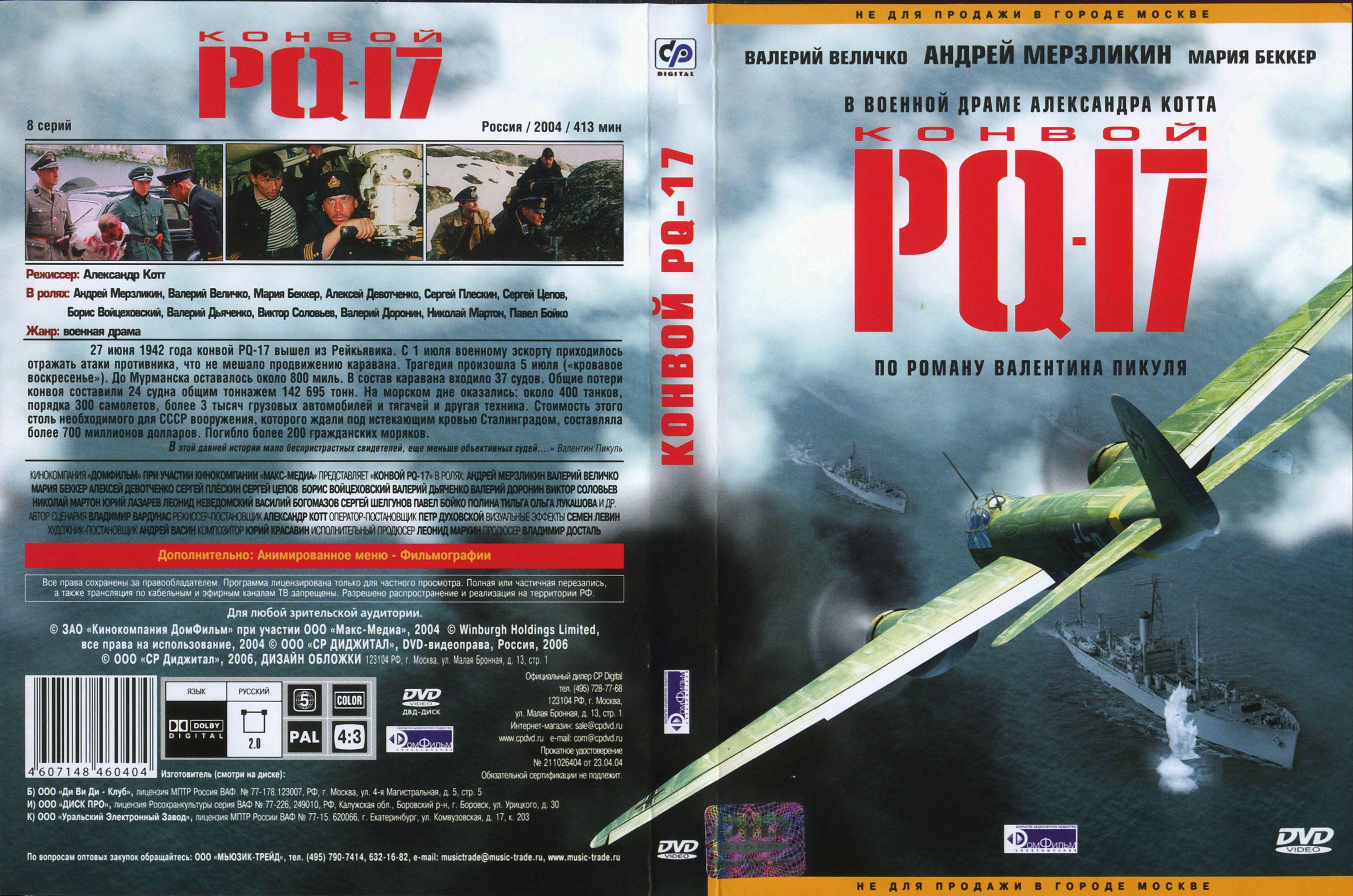 Конвой PQ 17