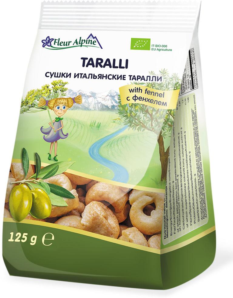 Сушки итальянские  Fleur Alpine Таралли