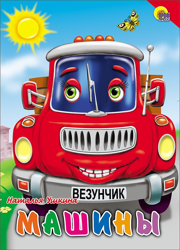 Машины (красная машина, красный уголок)
