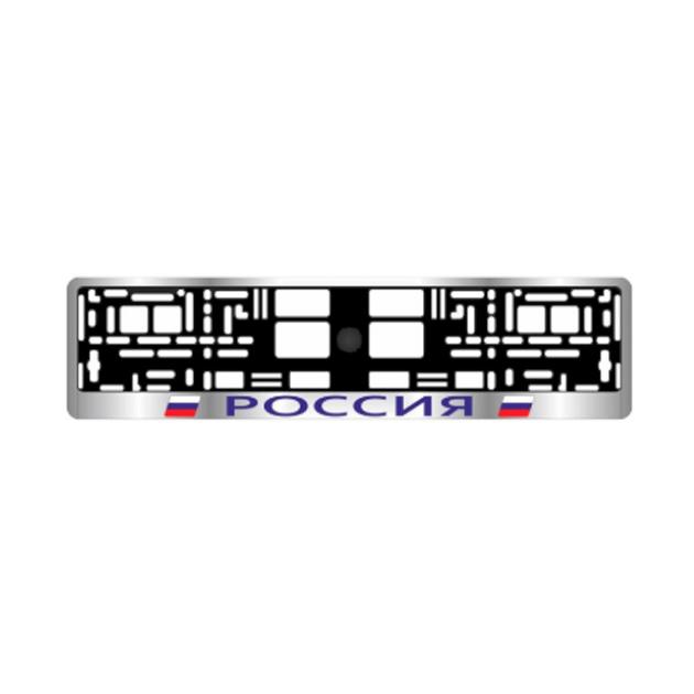 Рамка под номерной знак с тиснением РОССИЯ