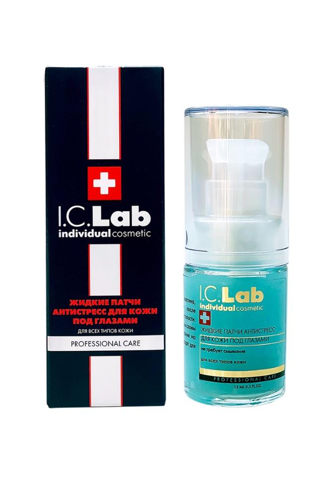 Жидкие патчи АНТИСТРЕСС для кожи под глазами I.C.Lab Individual cosmetic