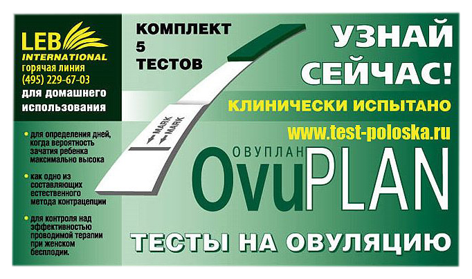 Купить OvuPlan Тест на овуляцию N5, IND Diagnostic