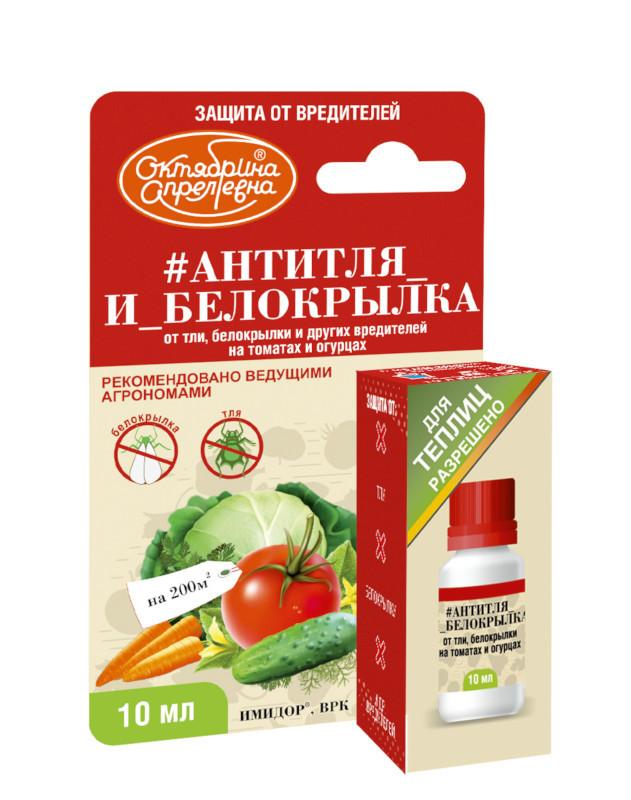 Антитля и белокрылка томаты и огурцы Октябрина Апрелевна