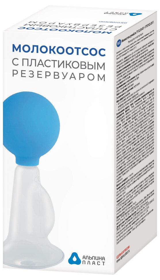 Молокоотсос ручной Альпина Пласт с пластиковым резервуаром