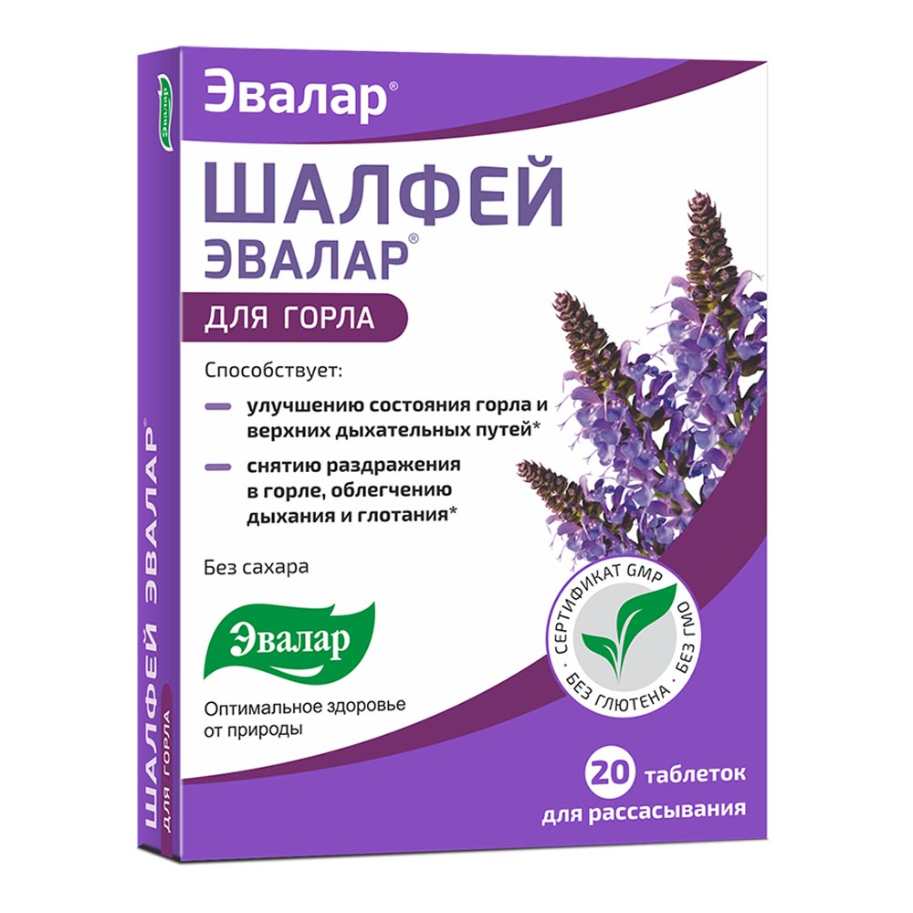 Шалфей Эвалар таблетки 20 шт.