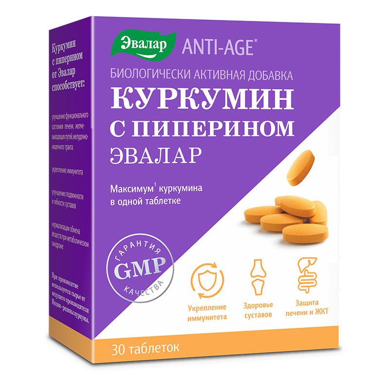 Купить Куркумин с пиперином Эвалар таблетки 30 шт.