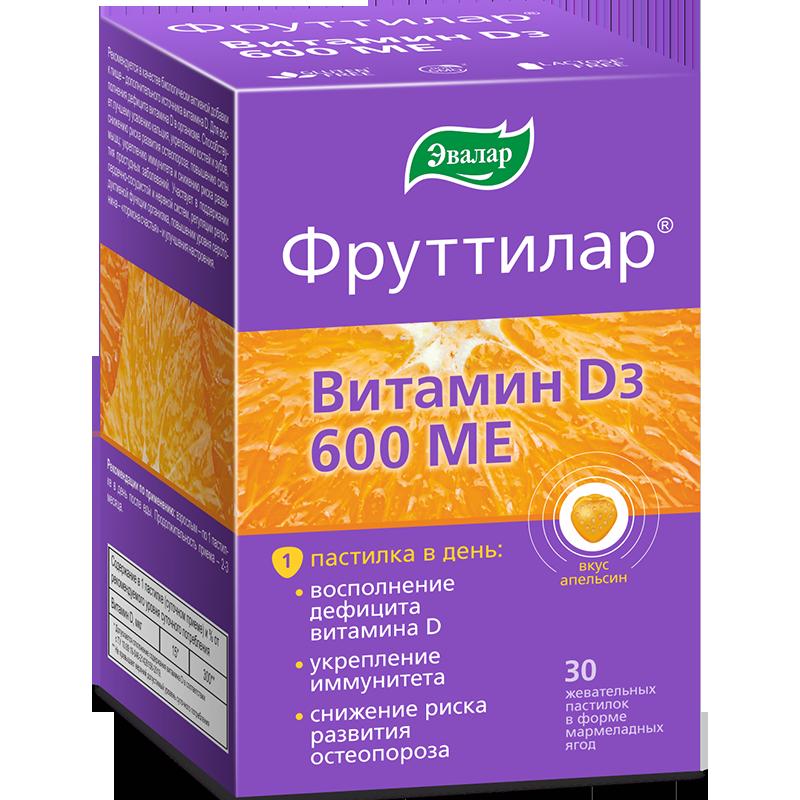 Витамин Д3, жевательные пастилки в форме ягод