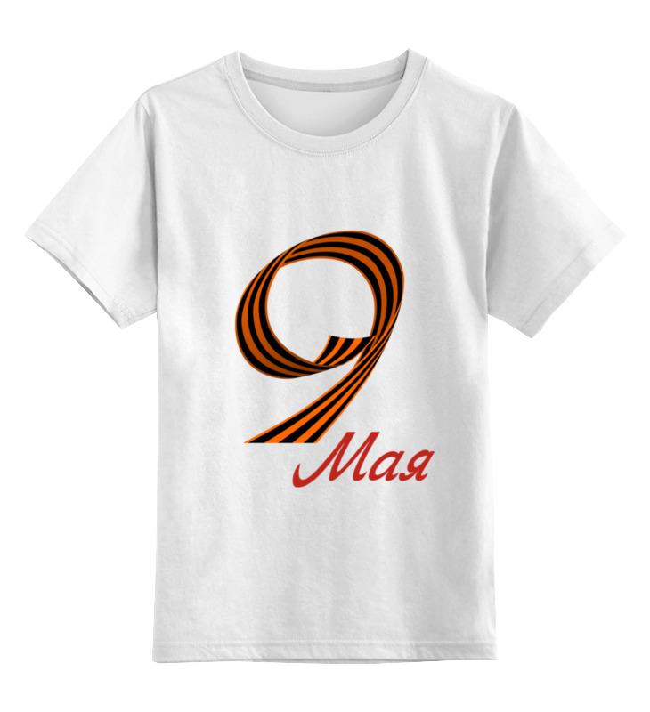Купить 0000000705819, Детская футболка классическая Printio 9 мая, р. 128,