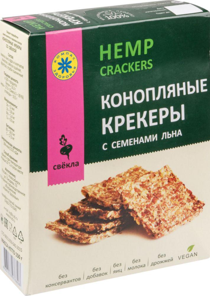 Крекеры конопляные Компас здоровья с семенами льна