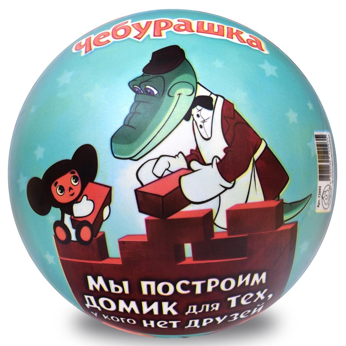 Купить Мячик детский ЯиГрушка Чебурашка, 23 см, Детские мячи