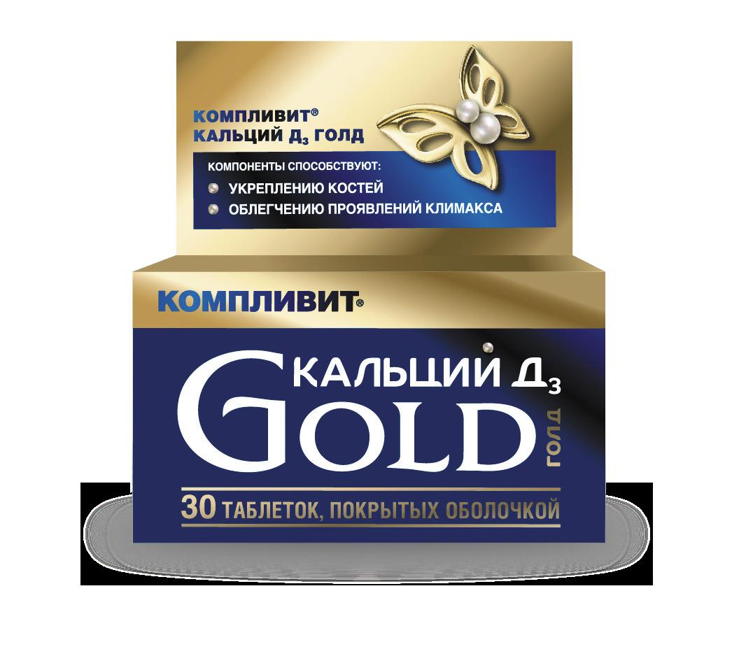 Компливит Кальций Д3 Голд таблетки, покрытые оболочкой 30 шт.