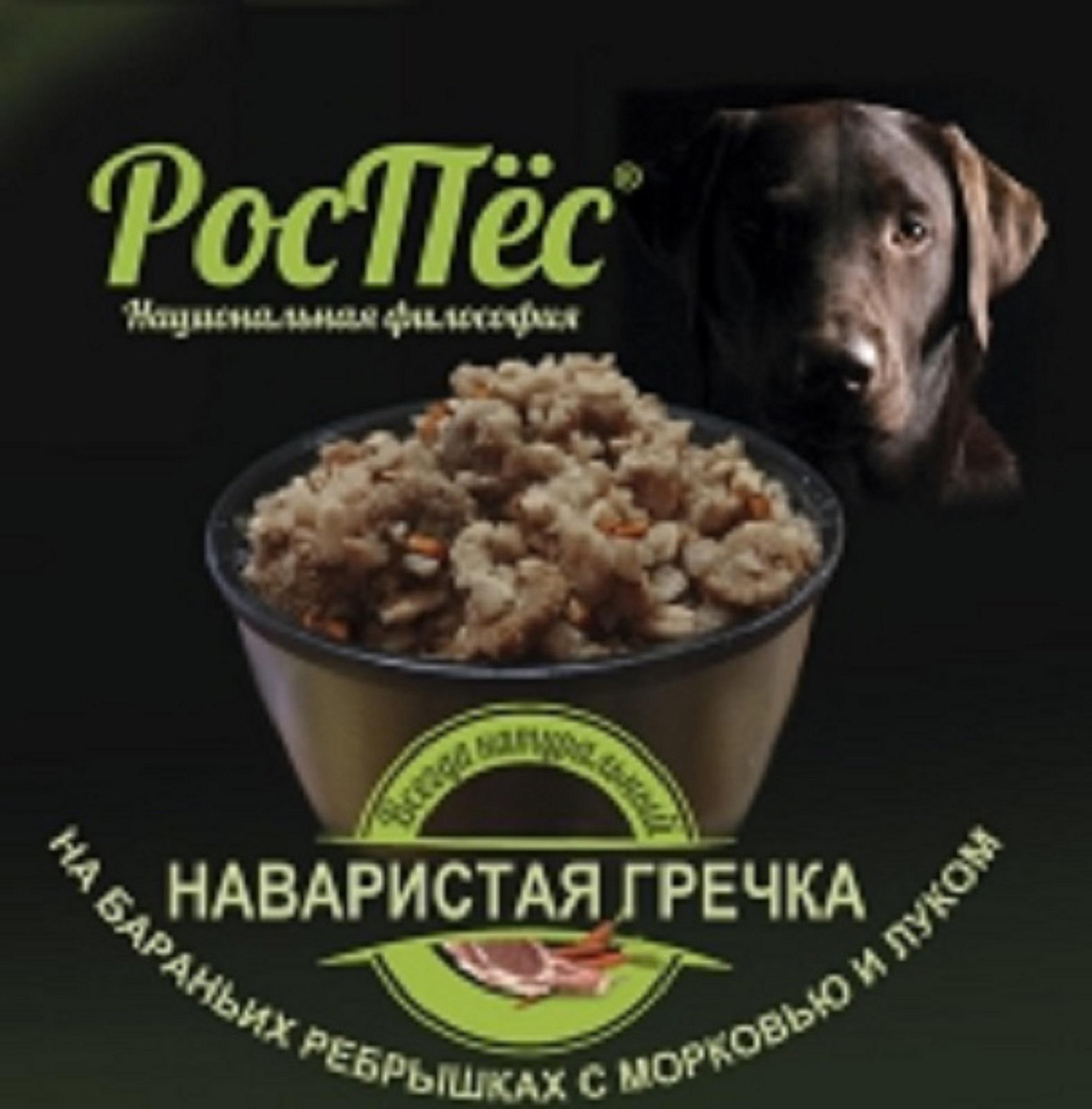 Каша для собак Рос Пёс Наваристая гречка на бараньих ребрышках с морковью и луком, 1кг фото