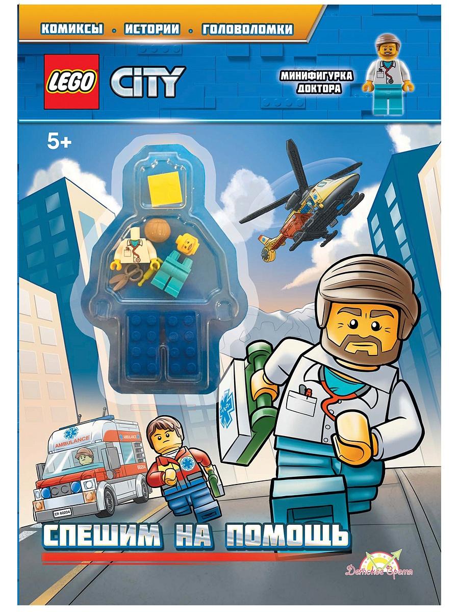 Книга LEGO LMJ-16 City.Спешим на помощь