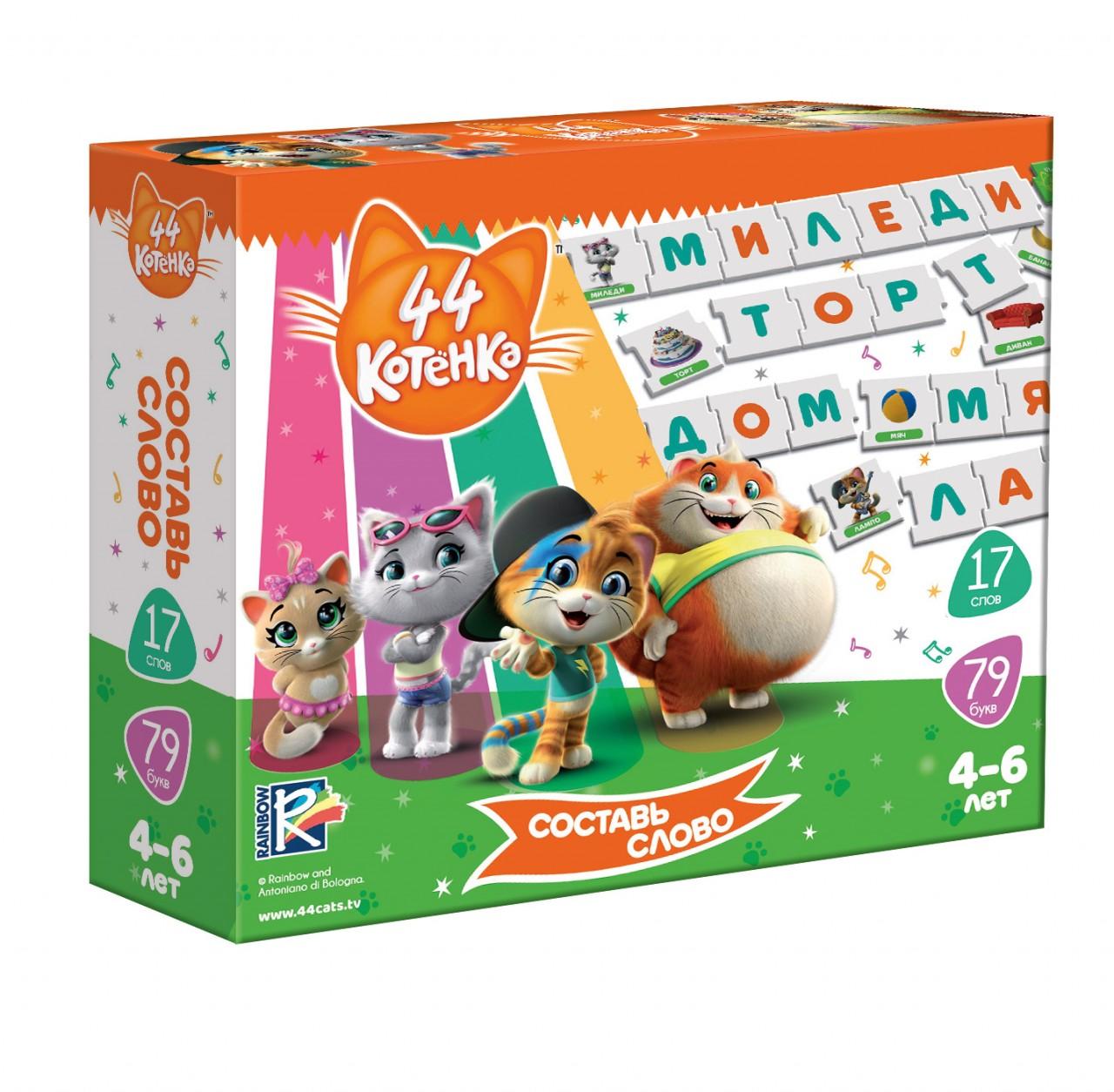 Купить Обучающий набор Vladi Toys 44 Котенка Составь слово, 205889-MP,