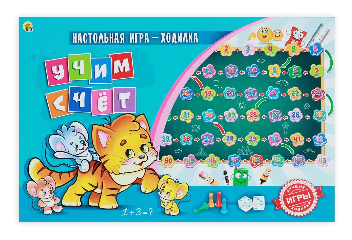 Купить Игра настольная Рыжий Кот Учим счет, Рыжий кот, Семейные настольные игры