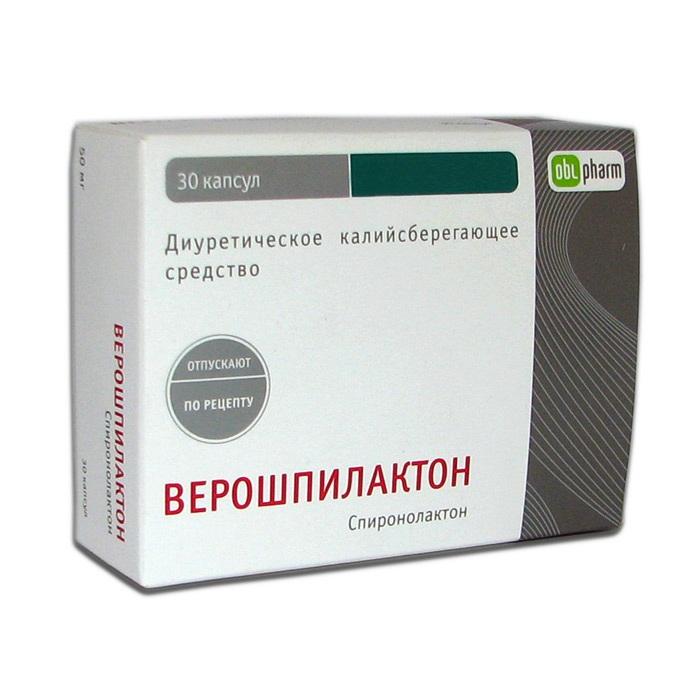 Верошпилактон капсулы 100 мг 30 шт.