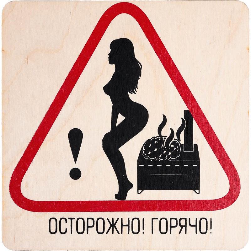 Табличка для бани Банные Штучки 32303