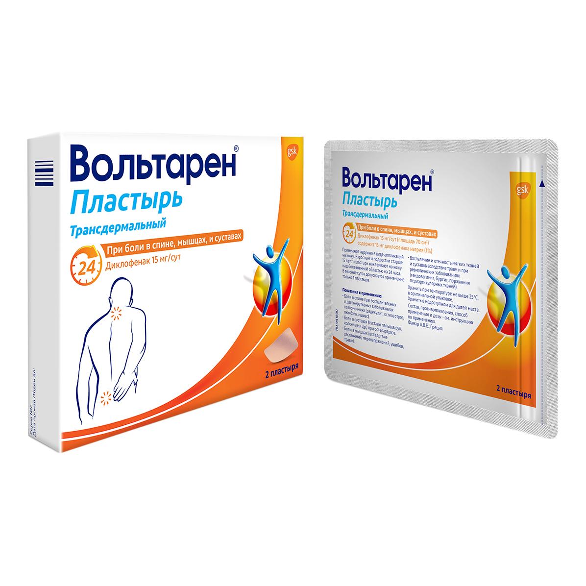 Вольтарен трансдермальный пластырь 15 мг/сутки 2 шт.