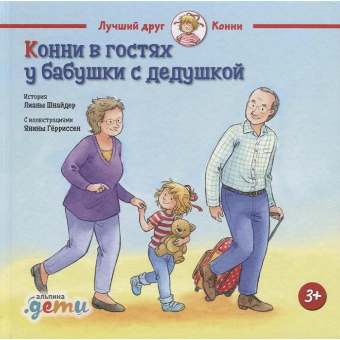 Купить Конни в гостях у бабушки с дедушкой, Альпина Паблишер, Рассказы и повести