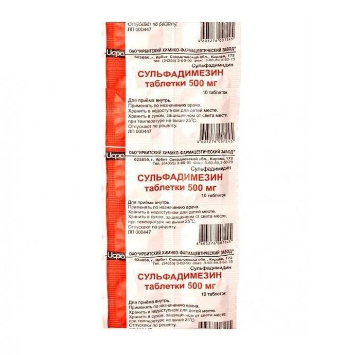 Сульфадимезин таблетки 500 мг 10 шт.