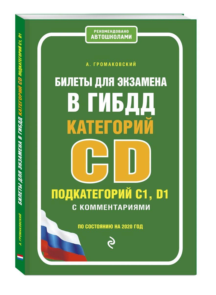 Книга Билеты для экзамена в ГИБДД категории C и D, подкатегории C1, D1 с комментариями ...