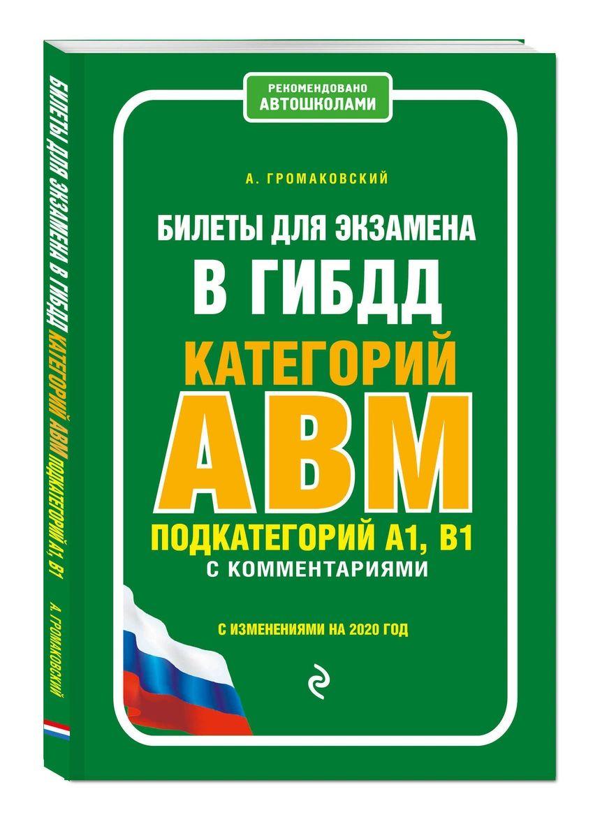Книга Билеты для экзамена в ГИБДД категории А, В, M, подкатегории A1, B1 с комментариям...