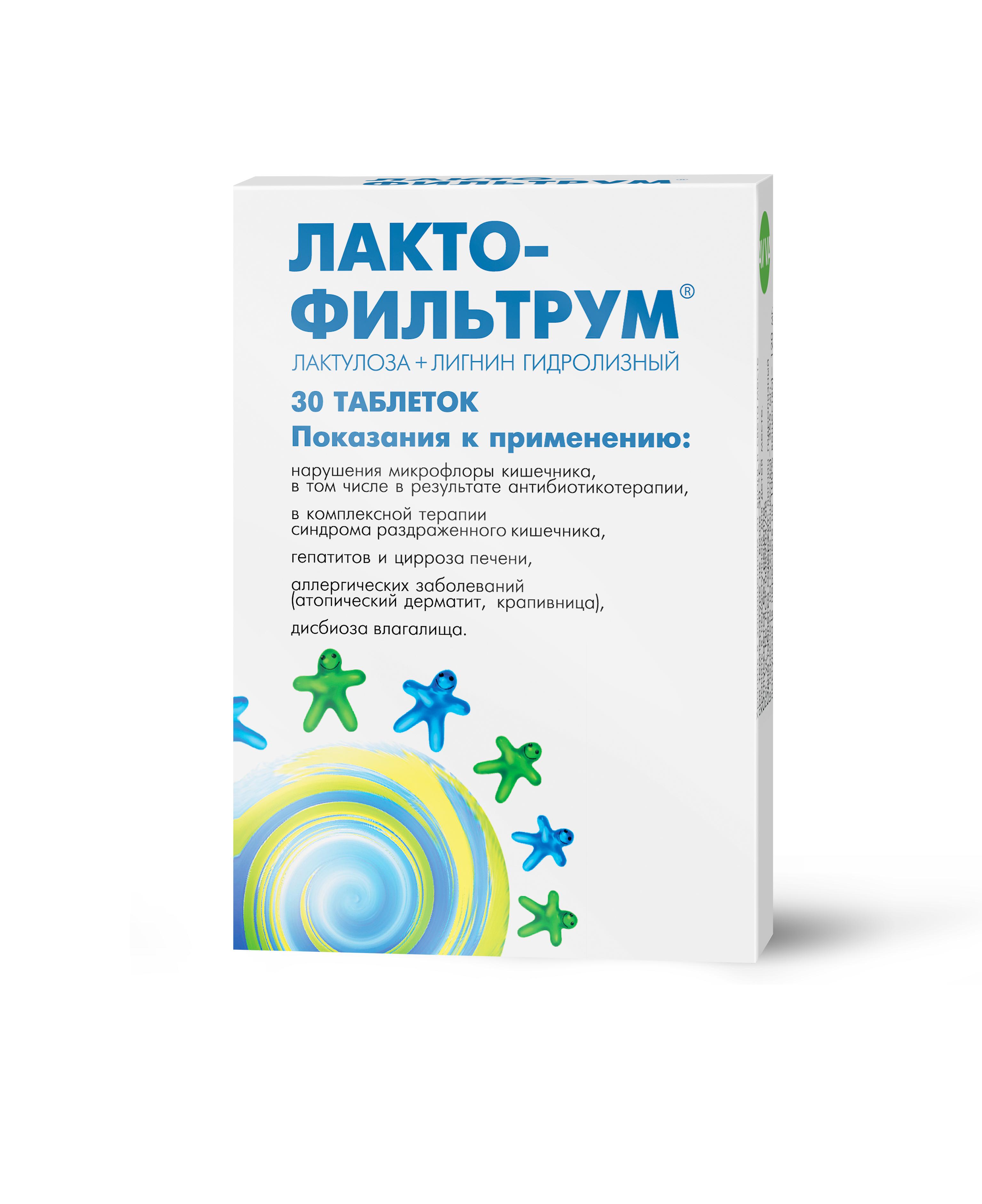 Купить Лактофильтрум таблетки 500 мг 30 шт., АВВА РУС