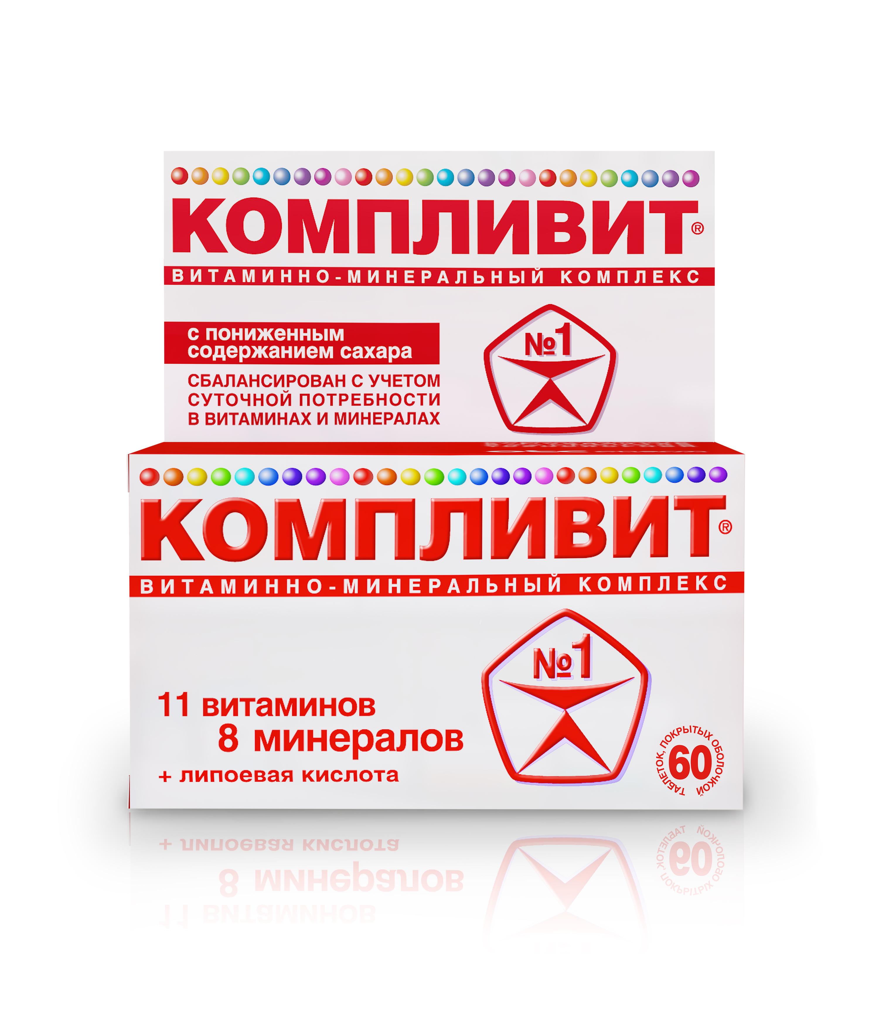 Компливит с пониженным содержанием сахара таблетки, покрытые оболочкой 60 шт. фото