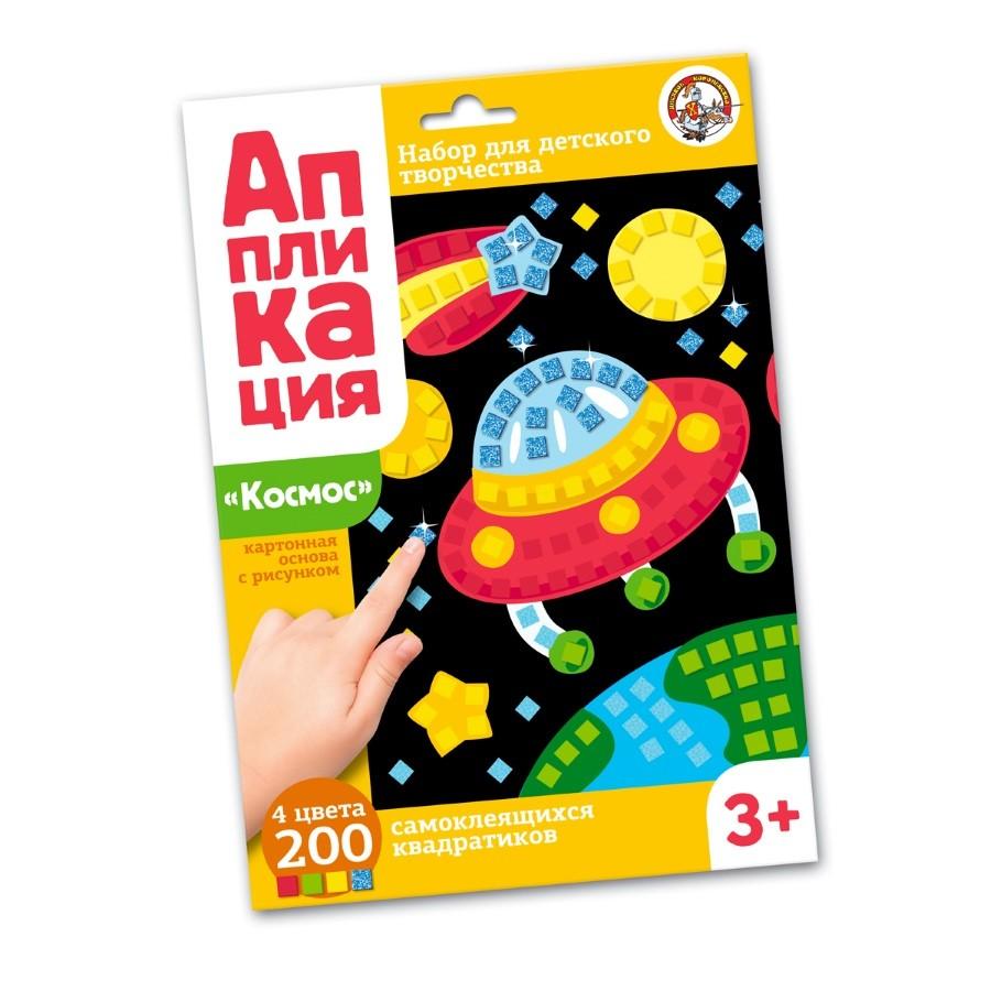 Купить Набор для творчества Десятое королевство Аппликация Космос 4 цв 200 эл., 127093-TN, Десятое Королевство,