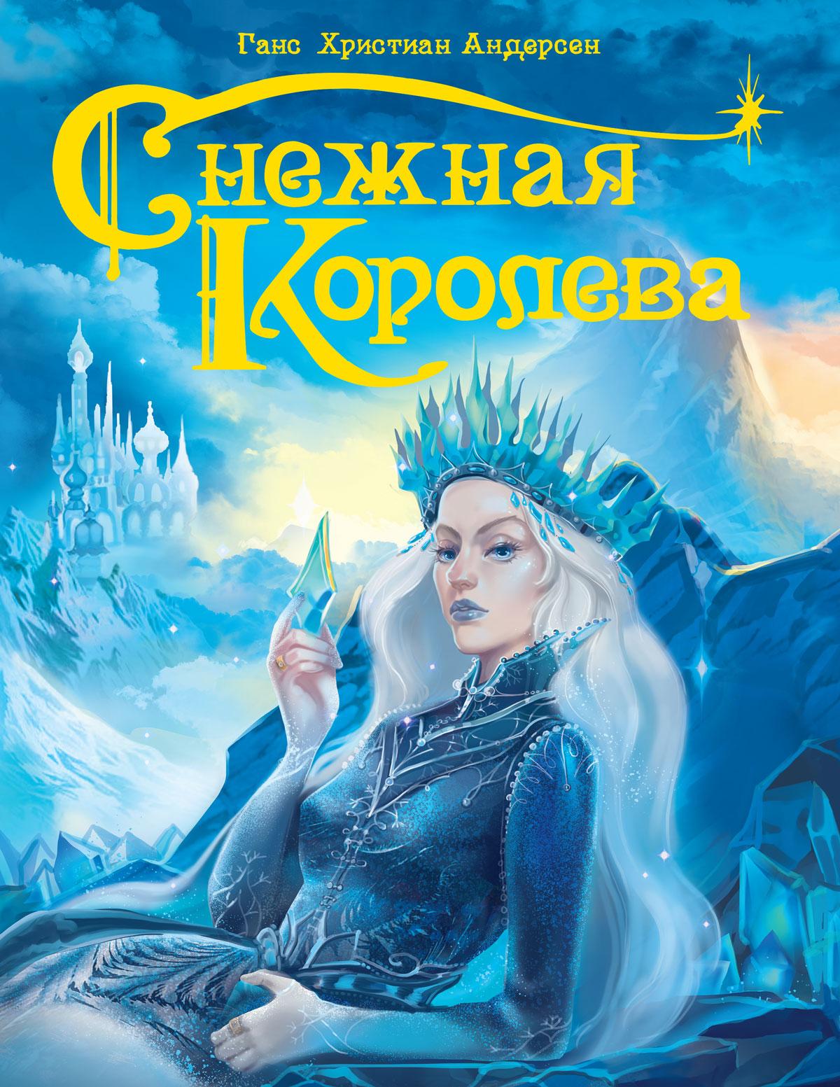 Книга. Снежная Королева.  220х280
