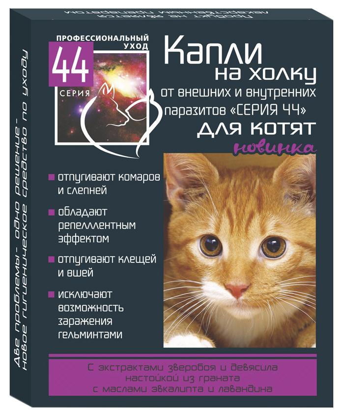 Капли для котят против блох, вшей, глистов,
