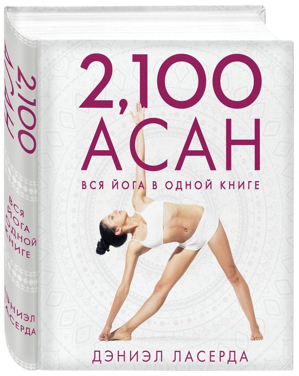 Асан. Вся йога в одной книге (2-е изд.)