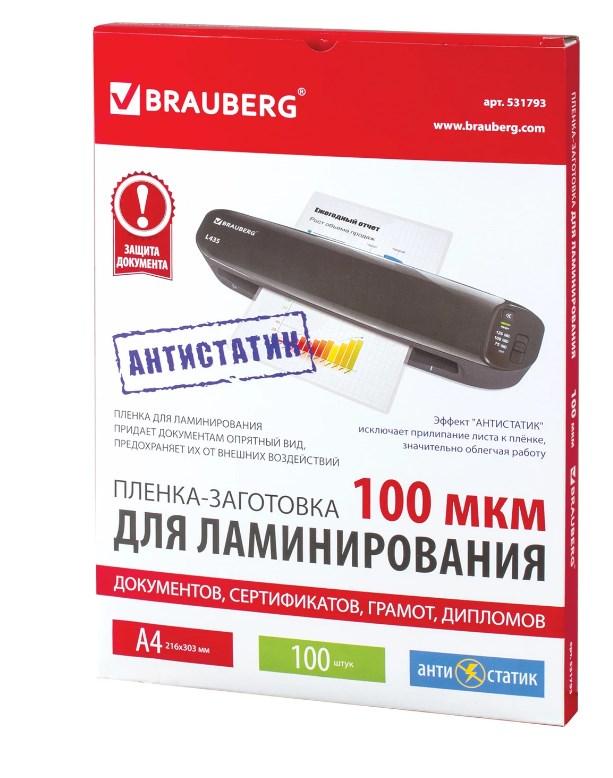 Пленка Brauberg А4 100шт (531793)