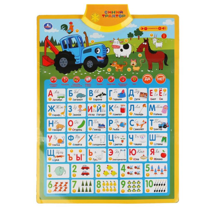 Игрукшка Умка Обучающий плакат Синий трактор