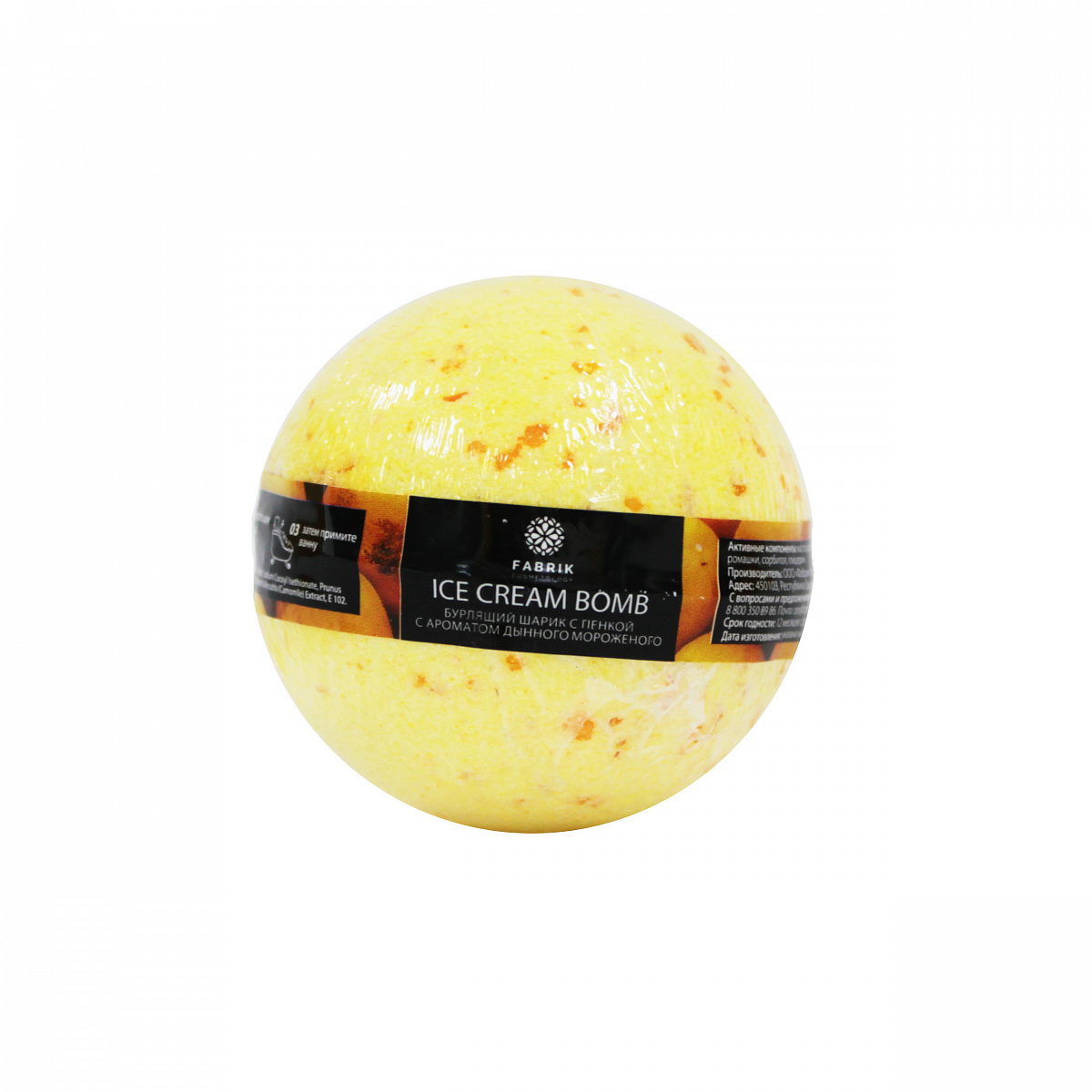 Бурлящий шарик с пенкой для ванны Fabrik