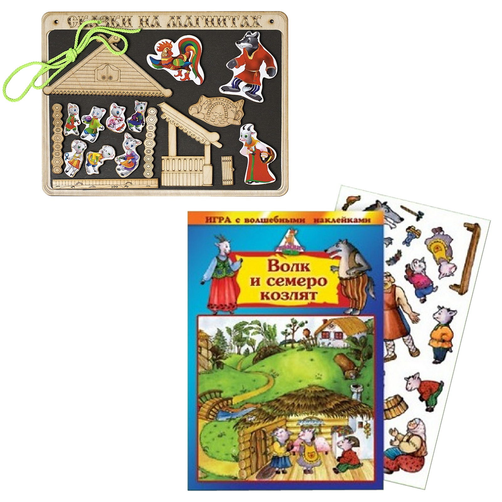 Купить Сказки на магнитах Нескучные Игры Волк и 7 козлят + Игра с наклейками Волк и семеро козлят,
