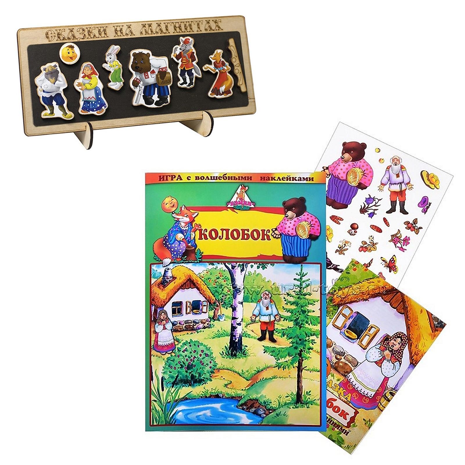 Купить Сказки на магнитах Нескучные Игры Колобок + Игра с наклейками Колобок,