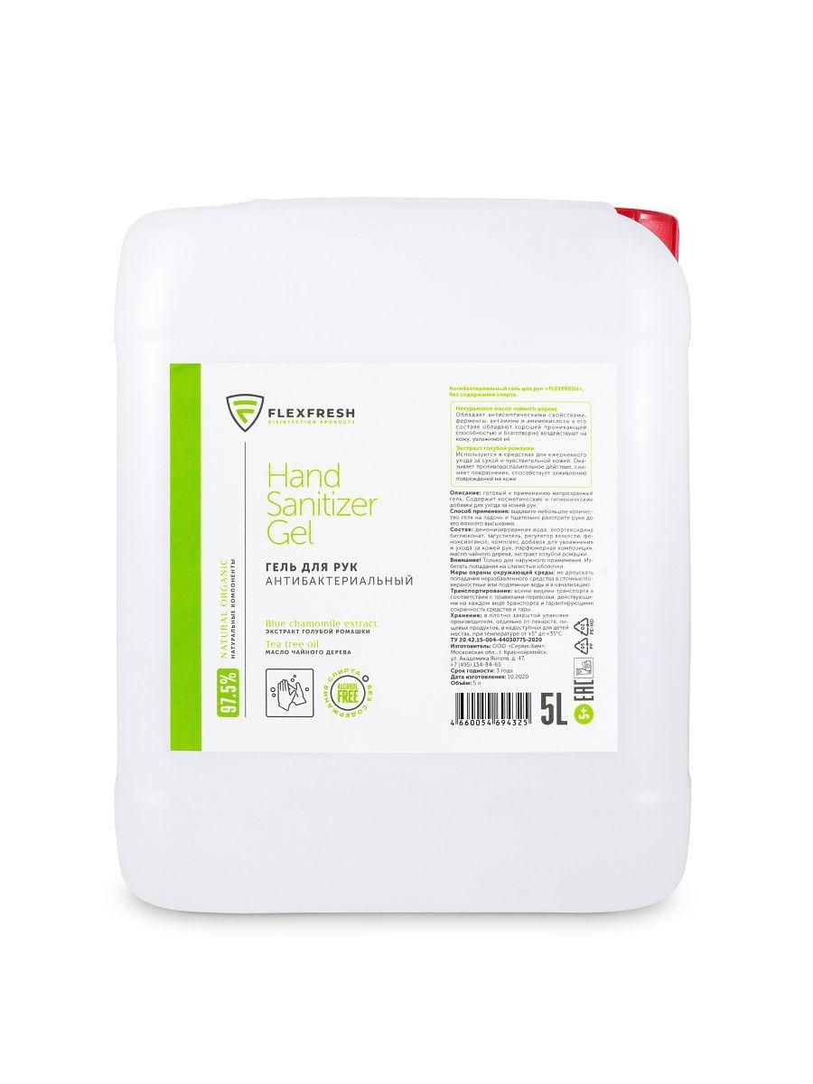 Купить Антисептик Flexfresh для рук кожный гель, Антибактериальное дезинфицирующее средство, 5л