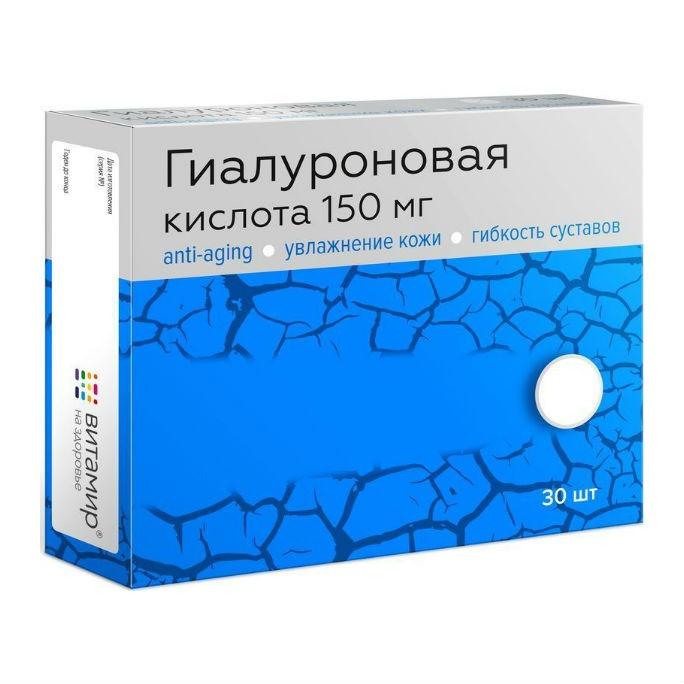 Купить 4660011214597, Гиалуроновая кислота Витамир 150 мг таблетки 30 шт.