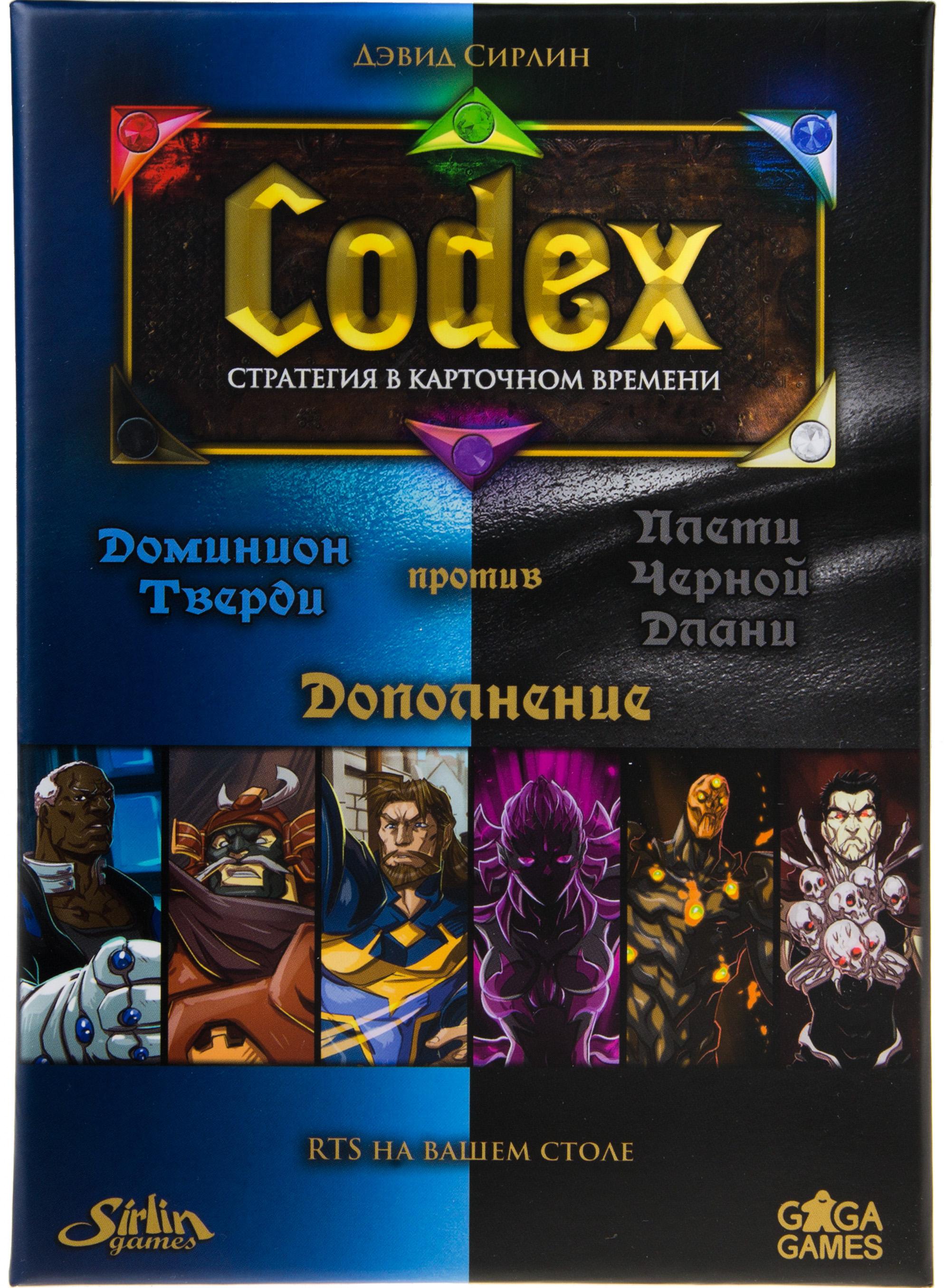 Карточная игра Gaga Games Codex синие против черных