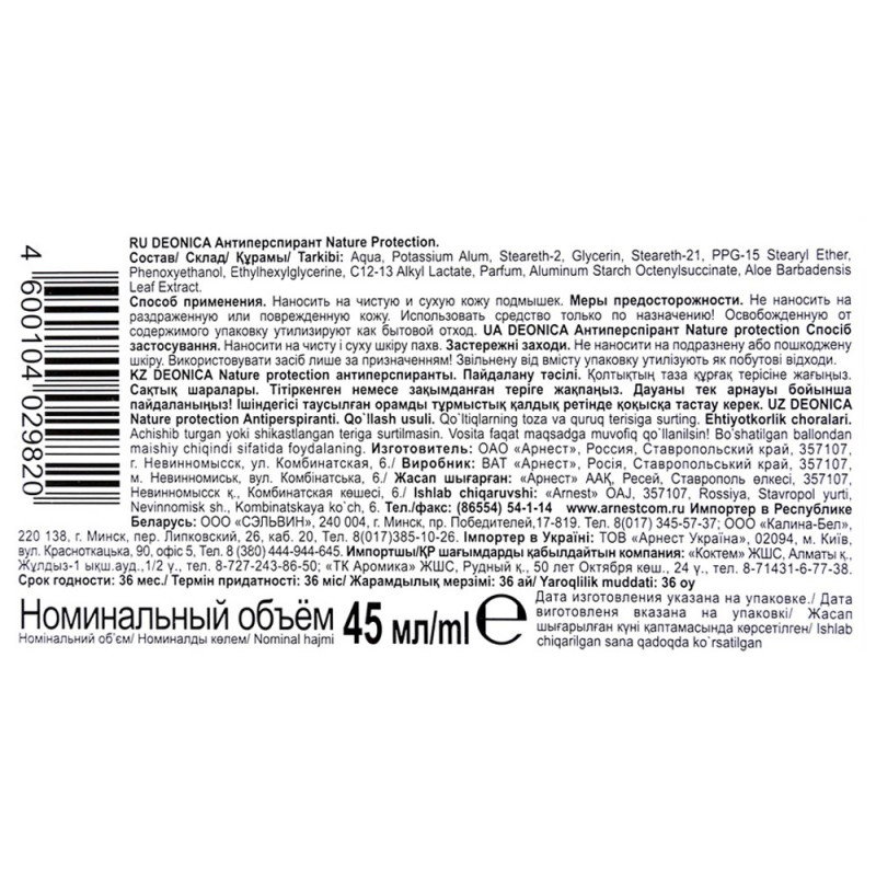 Дезодорант DEONICA