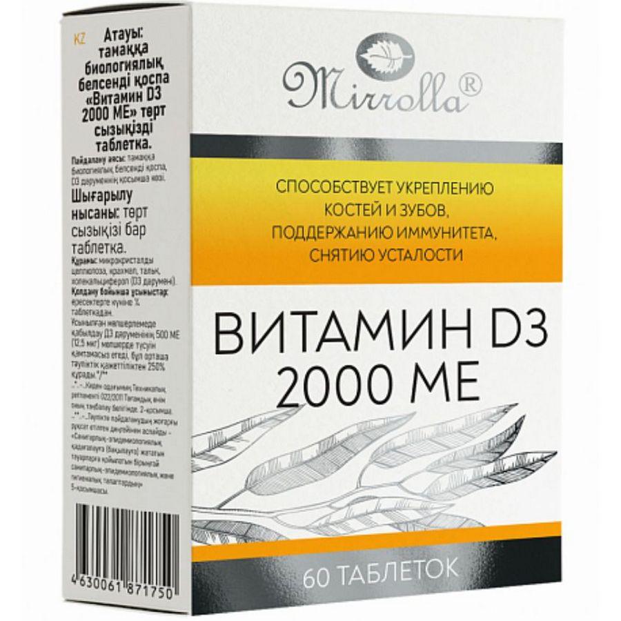 Купить Витамин D3 2000 МЕ Mirrolla капсулы 60 шт.
