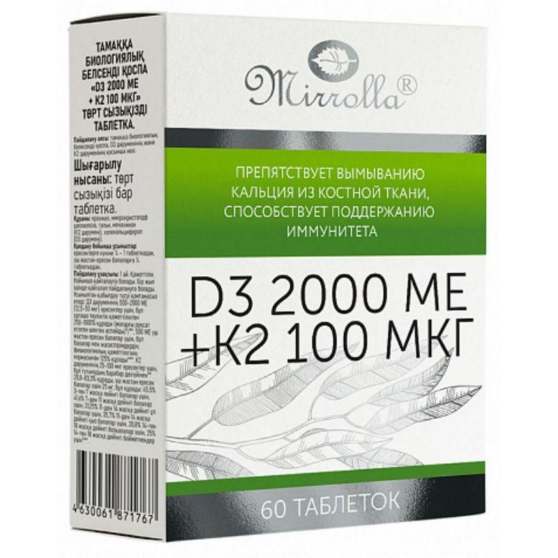 Купить D3 2000 МЕ + К2 100 мкг 60 таблеток ТМ Mirrolla
