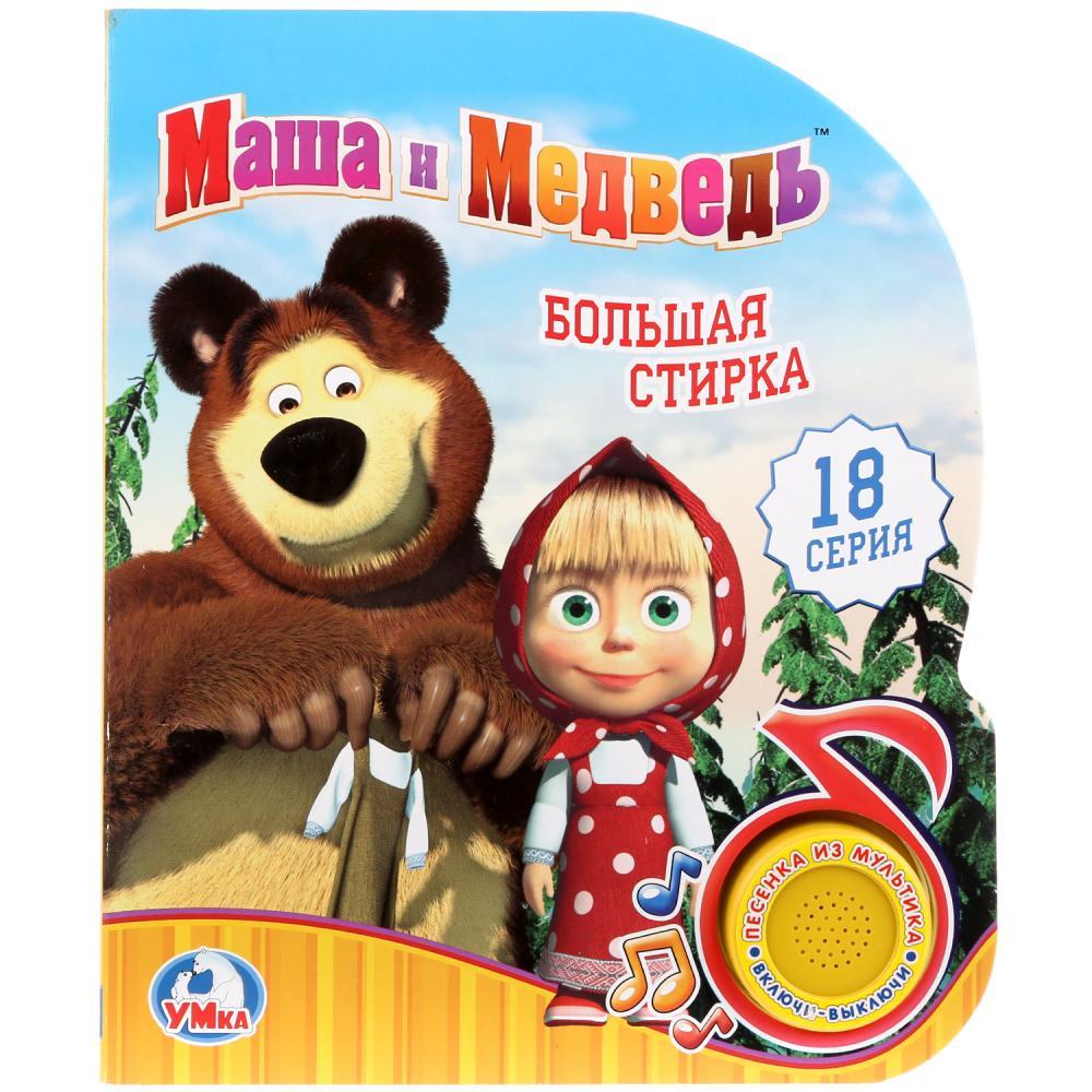 Купить Музыкальная книга Умка Маша и Медведь Большая стирка, 1 кнопка с песенкой,